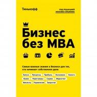 Книга «Бизнес без MBA. Под редакцией Максима Ильяхова».