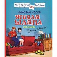 Книга «Живая шляпа. Рассказы» читаем по слогам.