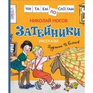 Книга «Затейники. Рассказы» читаем по слогам.