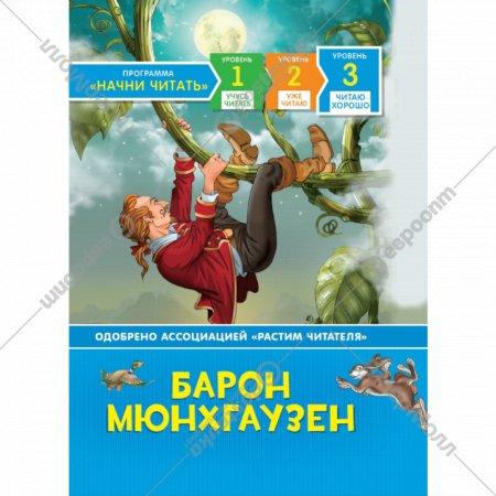 Книга «Барон Мюнхгаузен» читаем по слогам.