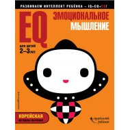 Книга «EQ эмоциональное мышление: для детей 2-3 лет» с наклейками.