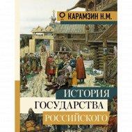 «История государства Российского» Карамзин Н.М.