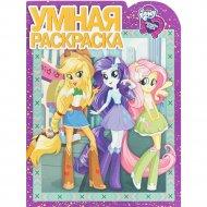 Раскраска «Мой маленький пони: девочки из эквестрии».