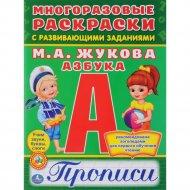 Книга «Азбука» М.А.Жукова, многоразовые раскраски с прописями.