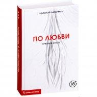 Книга «По любви. Грязный стиль».