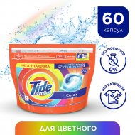Капсулы для стирки «Tide» Color, 60х22.8 г.