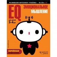Книга «EQ эмоциональное мышление: для детей 3-4 лет» с наклейками.
