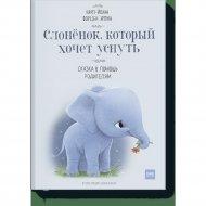 Книга «Слоненок, который хочет уснуть».