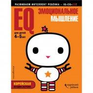 Книга «EQ эмоциональное мышление: для детей 4-5 лет» с наклейками.