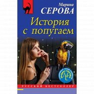 «История с попугаем» Серова М.С.