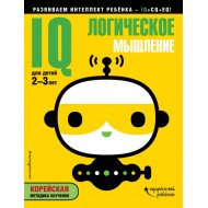 Книга «IQ логическое мышление: для детей 2-3 лет, с наклейками».