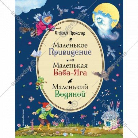 Книга «Маленькая Баба-Яга.Маленький Водяной. Маленькое Приведение»