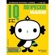 Книга «IQ логическое мышление: для детей 3-4 лет, с наклейками».