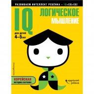 Книга «IQ логическое мышление: для детей 4-5 лет, с наклейками».
