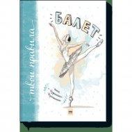 Книга «Балет. Книга о безграничных возможностях».