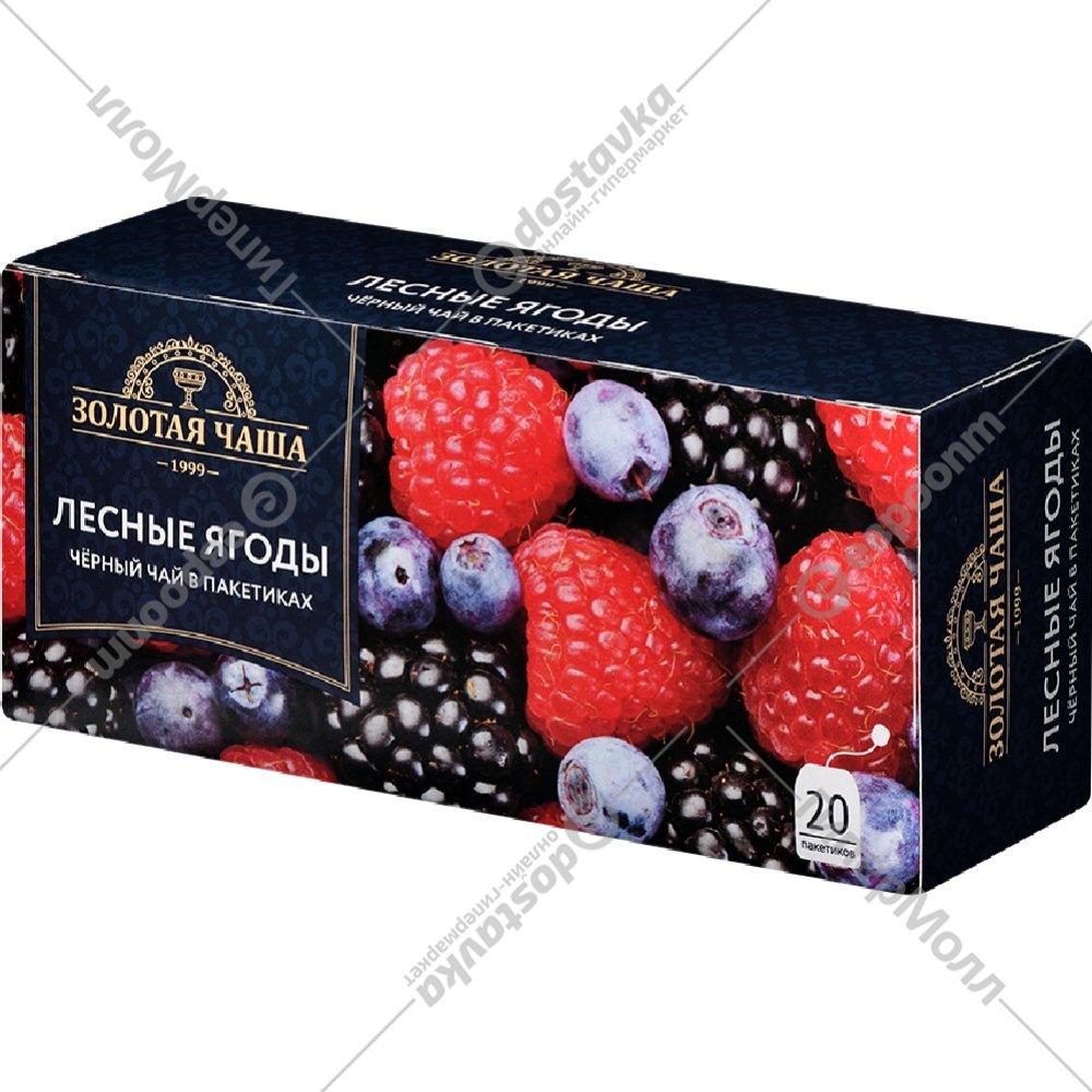 чай ахмад лесные ягоды