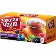Чай черный «Золотая чаша» лесные ягоды, 20 пакетиков.