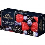 Чай черный «Золотая Чаша» Лесные Ягоды, 20х1.8 г