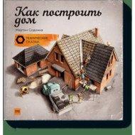 Книга «Как построить дом».