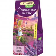 Чай травяной «Lovare» лавандовые мечты, 20 пакетиков.