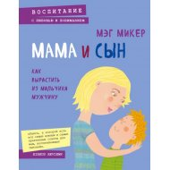 Книга «Мама и сын. Как вырастить из мальчика мужчину».