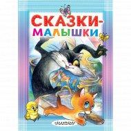 «Сказки-малышки» Маршак С. Я.