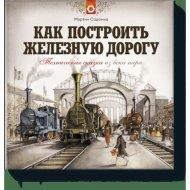 Книга «Как построить железную дорогу».