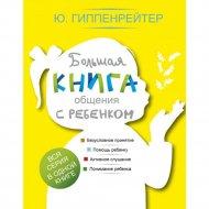 Книга «Большая книга общения с ребенком».