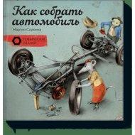 Книга «Как собрать автомобиль».