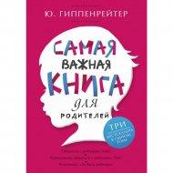 Книга «Самая важная книга для родителей».