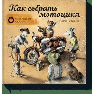 Книга «Как собрать мотоцикл».