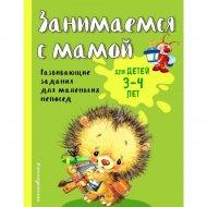 Книга «Занимаемся с мамой: для детей 3-4 лет».