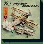 Книга «Как собрать самолет».