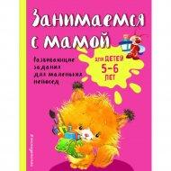Книга «Занимаемся с мамой: для детей 5-6 лет».