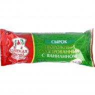 Сырок глазированный «Клецкая крыначка» с ванилином 26%, 50 г.