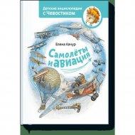 Книга «Самолеты и авиация».