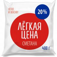 Сметана «Легкая цена» 20%, 400 г.