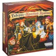 Настольная игра «Таверна. Красный Дракон».