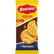 Шоколад молочный «Яшкино» с кусочками крекера, 90 г.