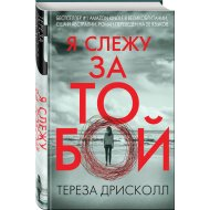 Книга «Я слежу за тобой».
