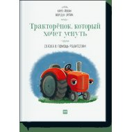 Книга «Тракторёнок, который хочет уснуть».