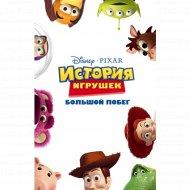 «История игрушек: Большой побег. Фильм 3».