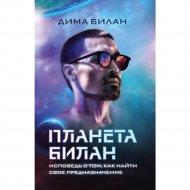 Книга «Планета Билан».