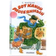 Книга «Вот какой рассеяный» С.Я. Маршак.
