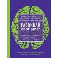 Книга « Как перенастроить разум и реализовать собственный потенциал».