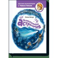 Книга «Увлекательная астрономия».
