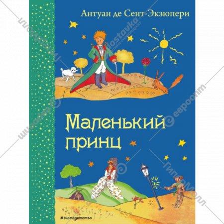 Книга «Маленький принц».