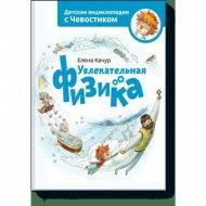 Книга «Увлекательная физика. Энциклопедии с Чевостиком».