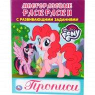 Многоразовые раскраски «Мои маленькие пони» прописи.