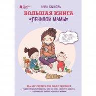 Большая книга «Ленивой мамы».